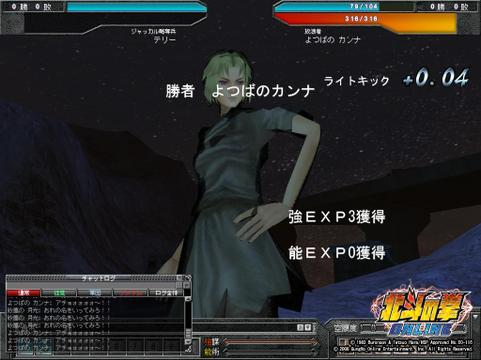 Hokuto20080420_161517_0255